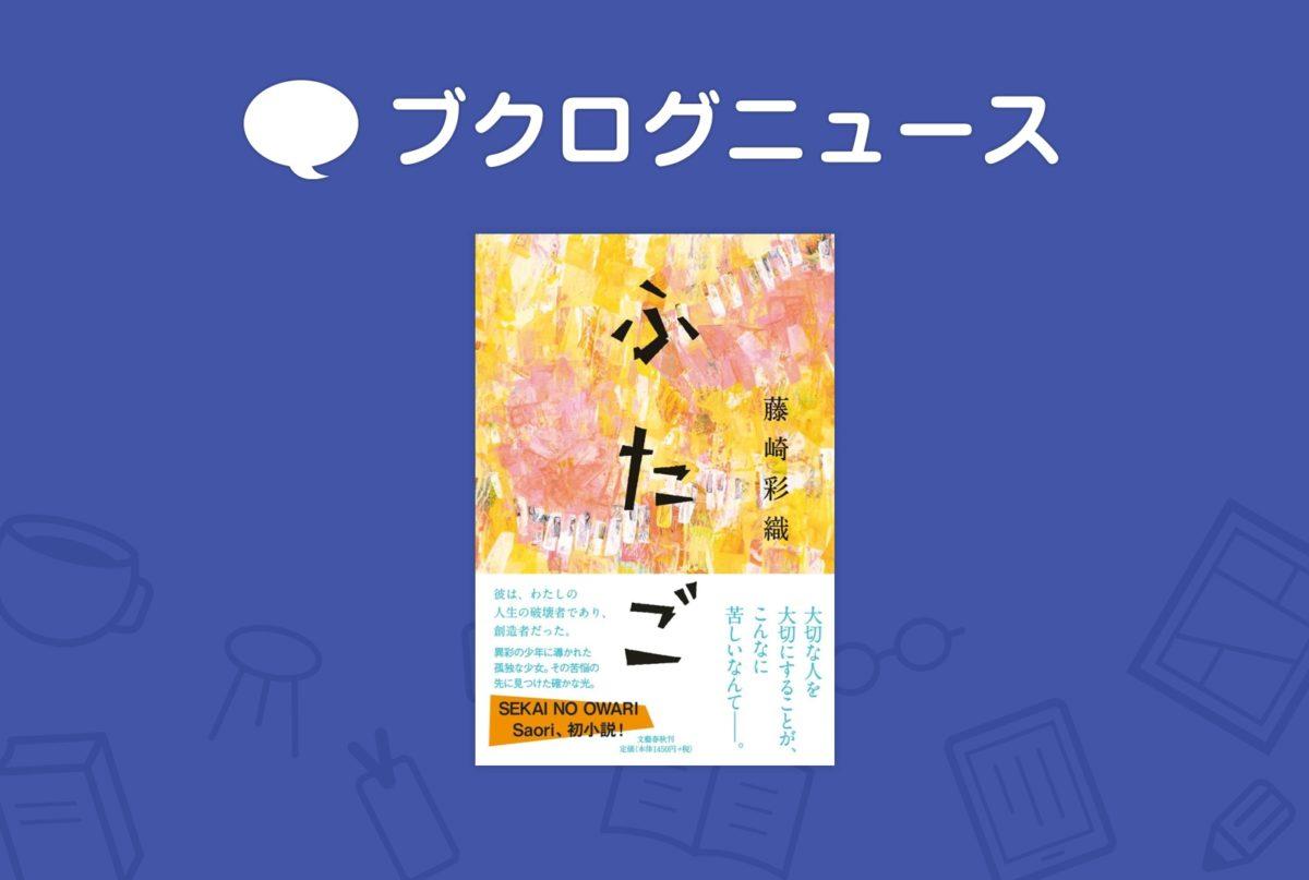 書店ニュース直木賞・芥川賞発表、新井見枝香さん手売り