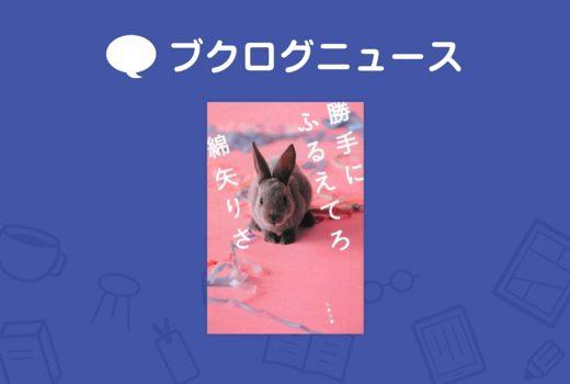 12月23日公開映画『勝手にふるえてろ』『未成年だけどコドモじゃない』書籍紹介