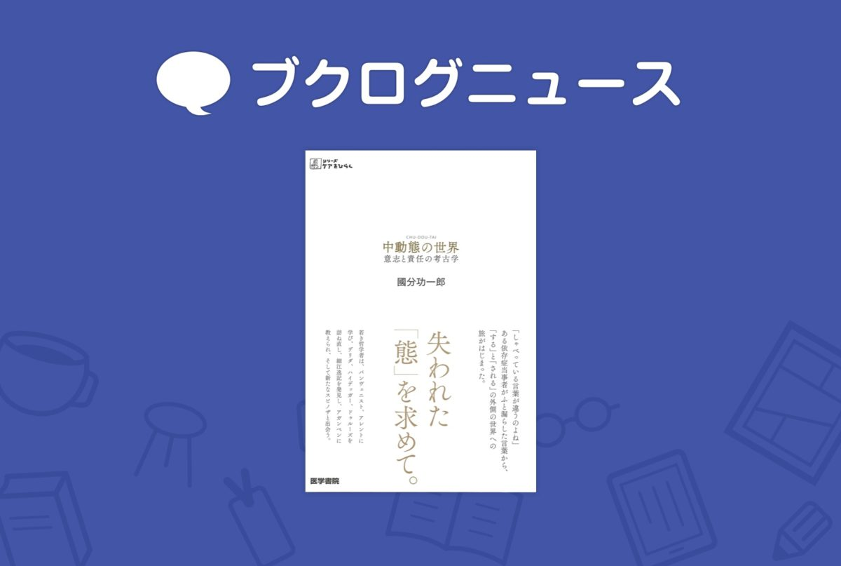 紀伊國屋じんぶん大賞2018 大賞・1位 國分功一郎さん『中動態の世界』(医学書院)