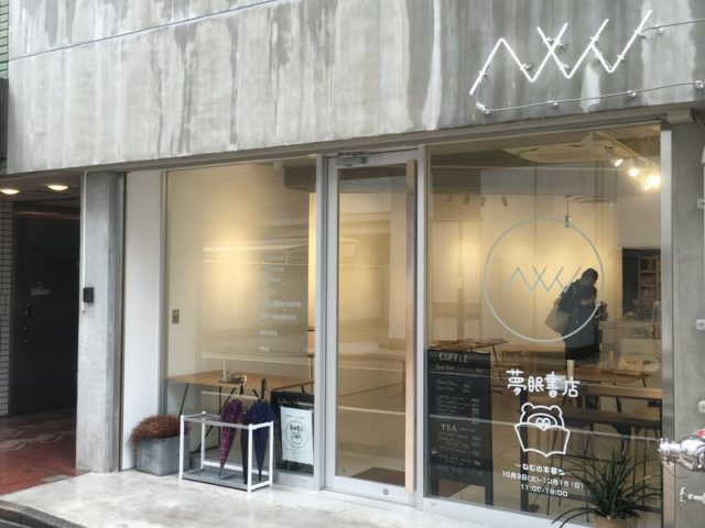 AWAJI Cafe & Gallery 夢眠ねむさん「ねむの本棚」フェア店外観