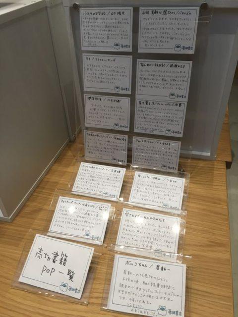 夢眠ねむさん「夢眠書店 ~ねむの本棚編~」品切POP