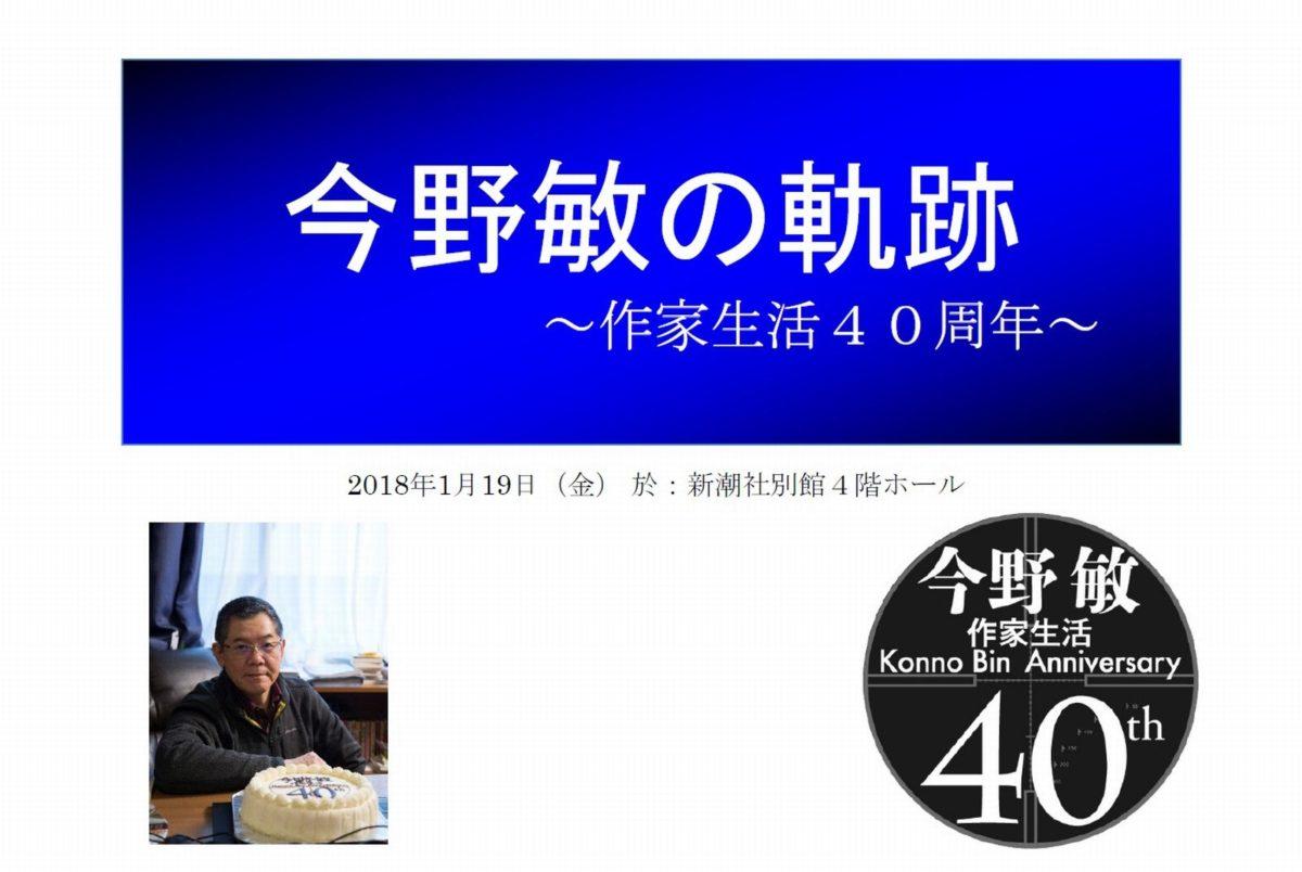 今野敏さんデビュー・作家生活40周年
