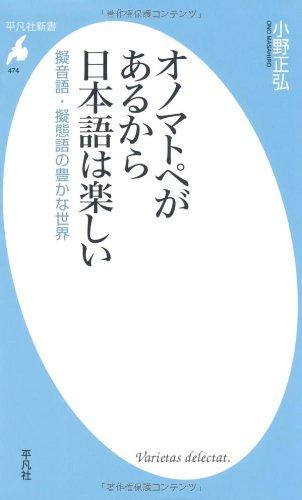 オノマトペがあるから日本語は楽しい書影