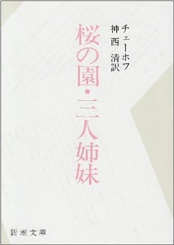 桜の園書影