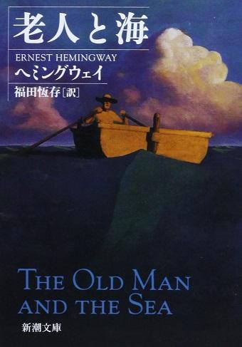 老人と海書影