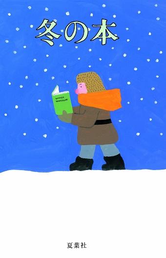 冬の本書影