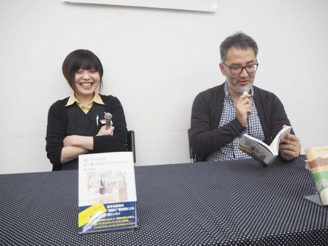 新井見枝香さん・辻山良雄さん『探してるものはそう遠くはないのかもしれない』トーク2