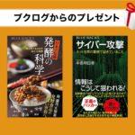 多彩な発酵食品の世界へと読者を誘う『日本の伝統 発酵の科学』と、気鋭の研究者による情報セキュリティの超入門書『サイバー攻撃』を各5名合計10名様にプレゼント!