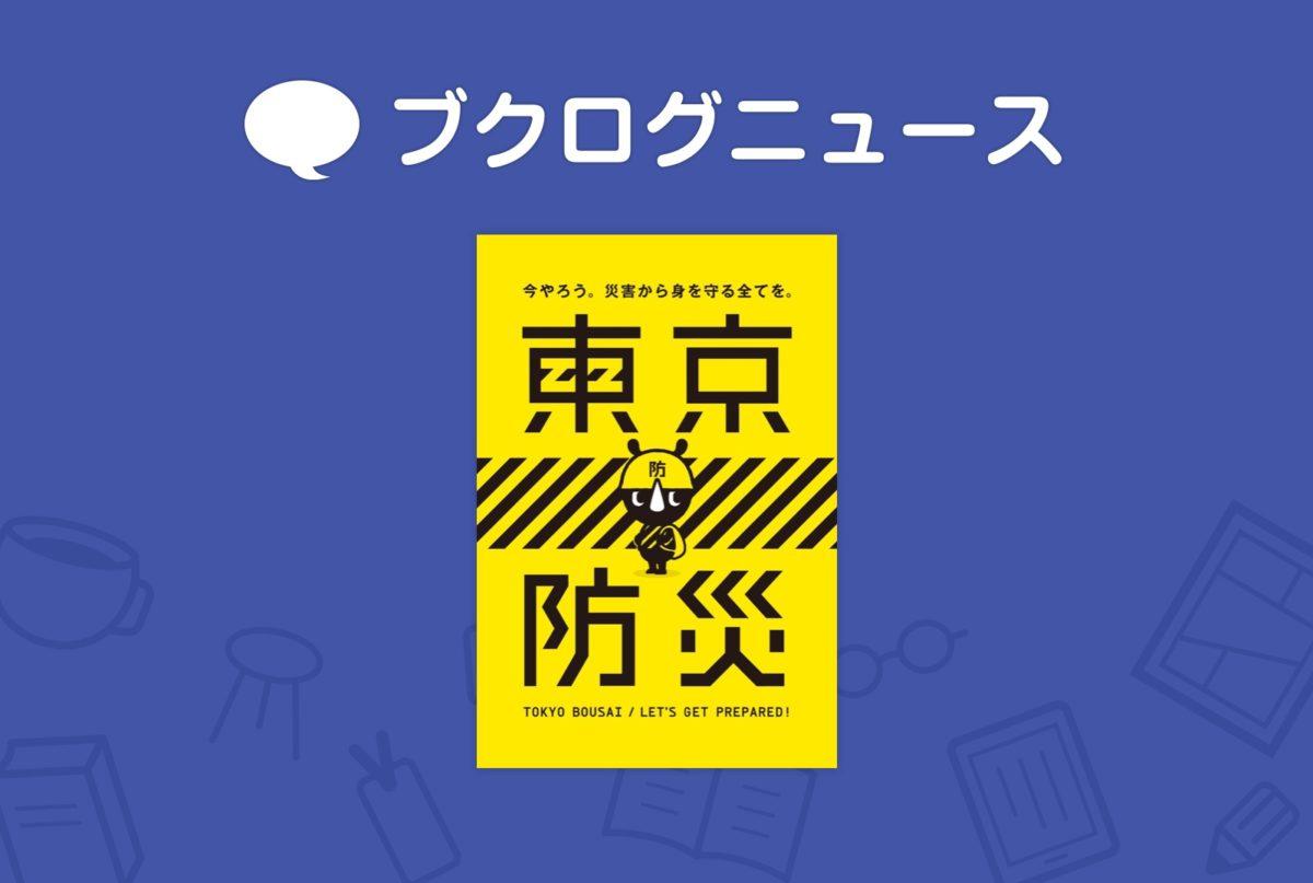 『東京防災』など、地震・防災対策の5冊