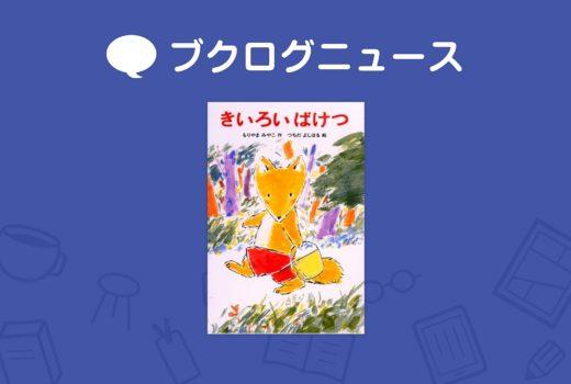 森山京(もりやまみやこ)さんの逝去 代表作『きいろいばけつ』著者