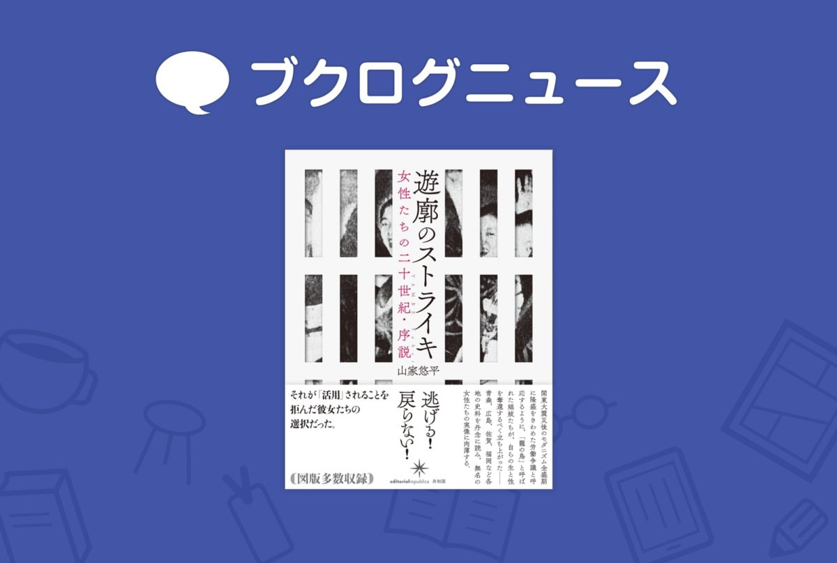 泊まれる書店、宮脇書店、カストリギャラリー『遊郭のストライキ』の紹介