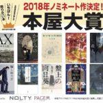 2018年本屋大賞ノミネート作品発表!ノミネート10タイトルと著者情報を一挙紹介!