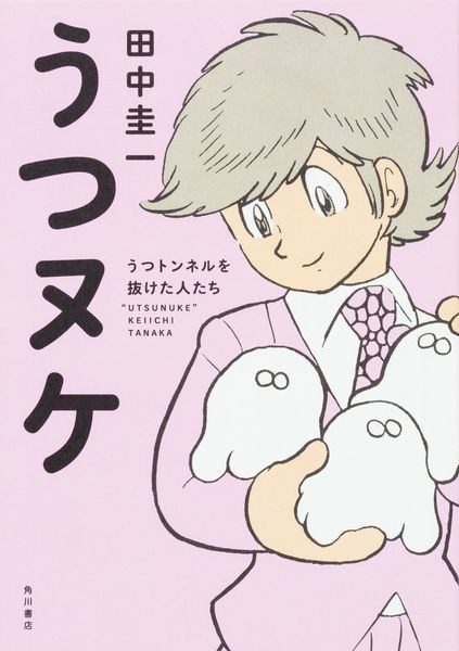 手塚賞候補『うつヌケ』