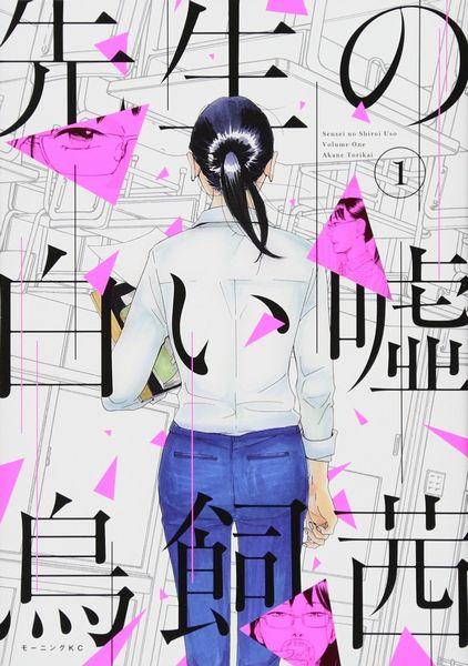 手塚賞候補『先生の白い嘘』