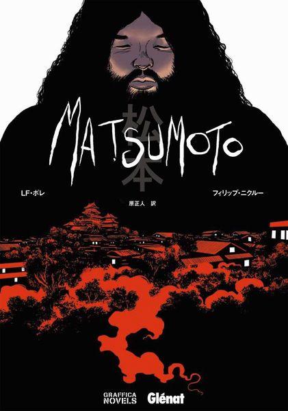手塚賞候補『MATSUMOTO』