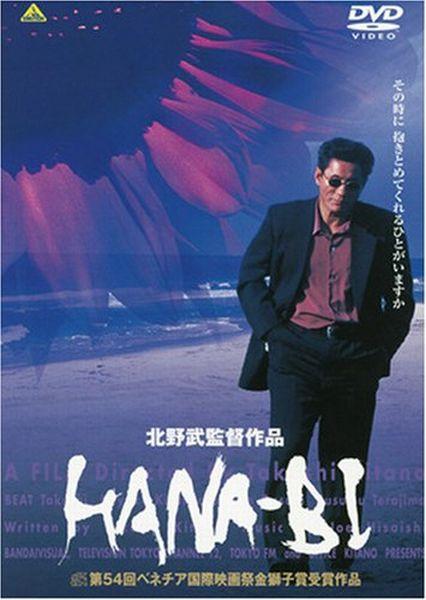 映画『HANA-BI』