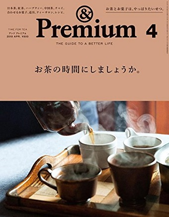 & Premium書影