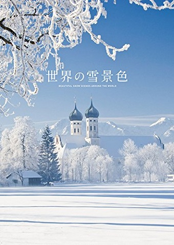 世界の雪景色書影