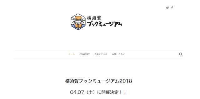横須賀ブックミュージアム2018