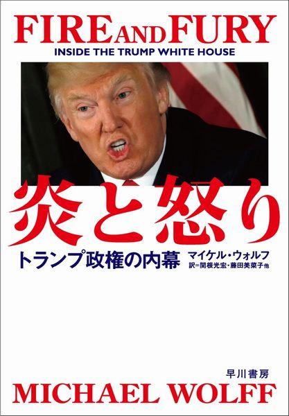 マイケル・ウォルフ『トランプ政権の内幕』(早川書房)