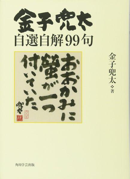 『金子兜太自選自解99句』