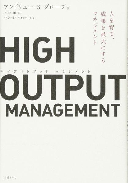 アンドリュー・S・グローブさん『HIGH OUTPUT MANAGEMENT』(日経BP社)