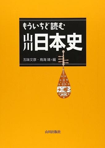 もういちど読む山川日本史書影