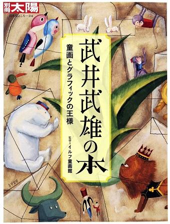 別冊太陽216 武井武雄の本書影
