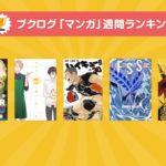 1巻が発売されてから31年『ファイブスター物語』14巻が急上昇!マンガランキング 2018年2月5日~2月11日