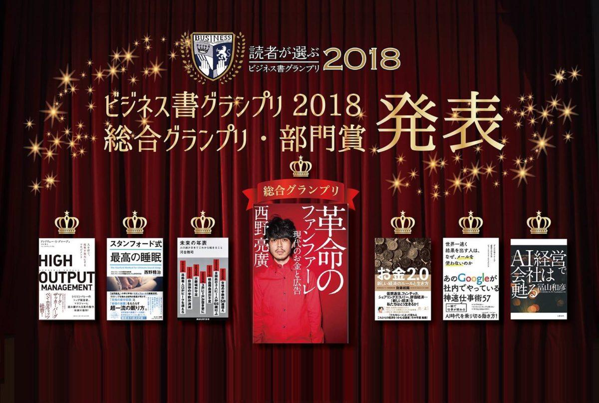 「読者が選ぶビジネス書グランプリ2018」
