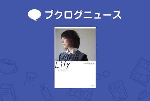 石田ゆり子さん『Lily ―日々のカケラ―』(文藝春秋)