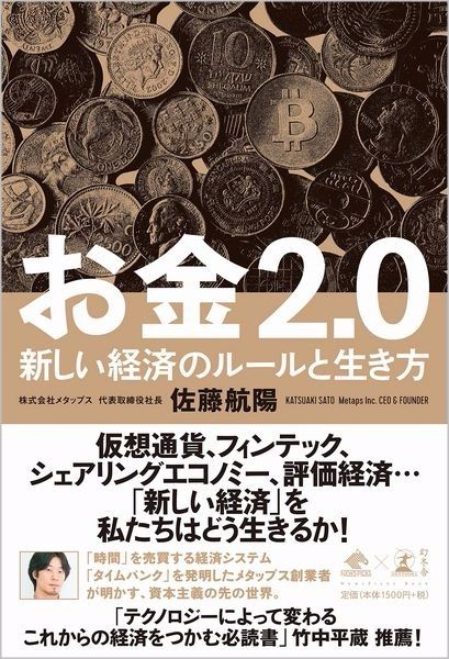 佐藤航陽さん『お金2.0 新しい経済のルールと生き方』(幻冬舎)