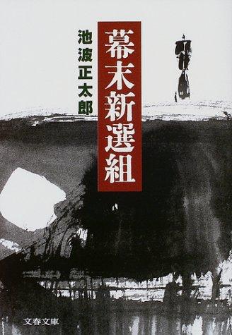 池波正太郎『幕末新撰組』