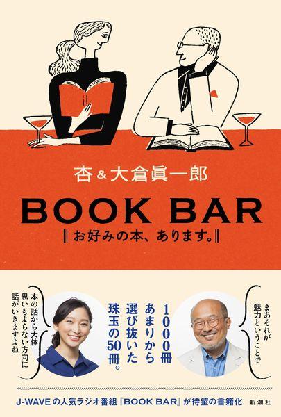 杏、大倉眞一郎『BOOK BAR お好みの本、あります。』