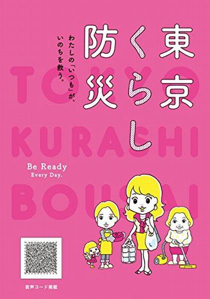 女性のための防災本『東京くらし防災』
