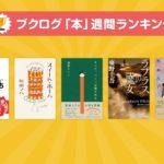 ずっとそばにいてくれると思っていたけれど…益田ミリエッセイ集『永遠のおでかけ』が急上昇!本ランキング 2018年3月12日~18日
