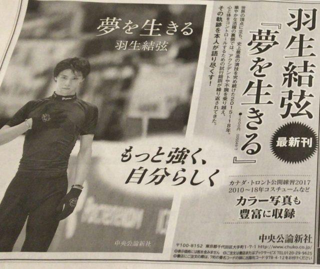 3月2日朝日新聞新聞広告、羽生結弦『夢を生きる』