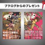 大型献本!実在の人工知能ロボットMusioをモチーフにした人気のダークファンタジー!真山碧さん『Musio Ⅰ:電脳メイロ』と3月最新刊!続編『Musio Ⅱ:電脳天使』2冊セットで50名様へ!