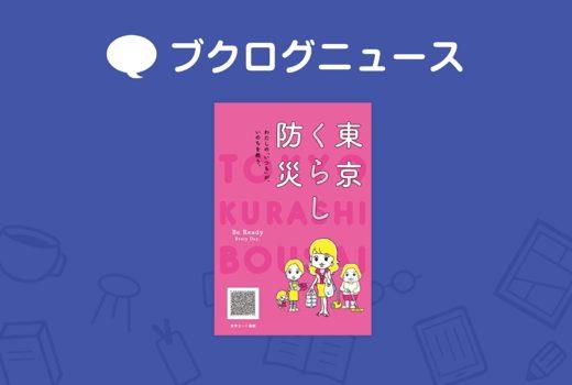 『東京くらし防災』内容紹介