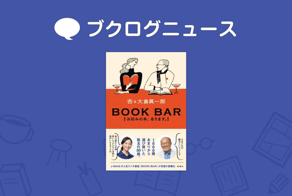 『BOOK BAR お好みの本、あります』