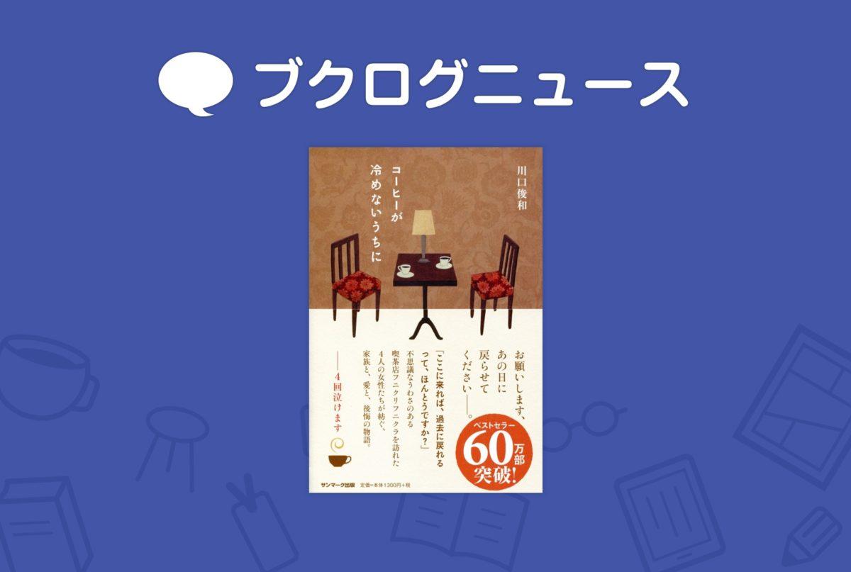 有村架純、感動作『コーヒーが冷めないうちに』主演!