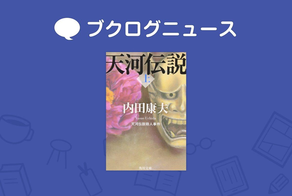 内田康夫逝去 代表作、おすすめの作品ご案内