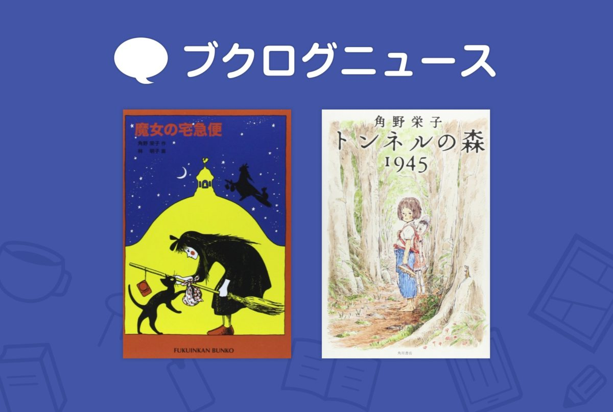 角野栄子さん国際アンデルセン賞受賞、代表作・紹介作・おすすめ