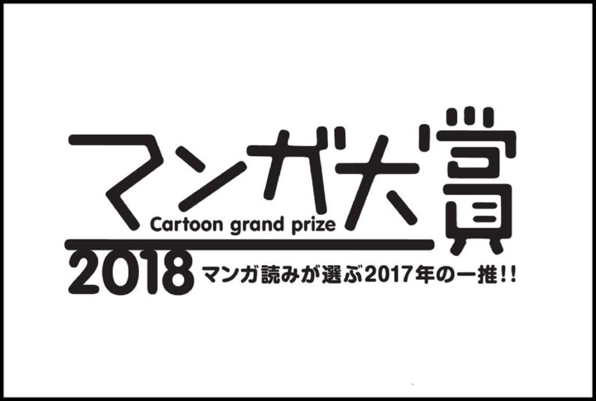 マンガ大賞2018結果発表!