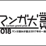 マンガ大賞2018、ついに発表!