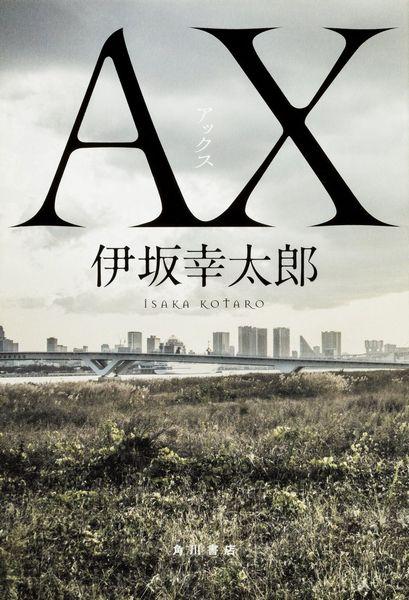 「本屋大賞2018」5位 伊坂幸太郎さん『AX アックス』