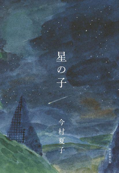 「本屋大賞2018」7位 今村夏子さん『星の子』
