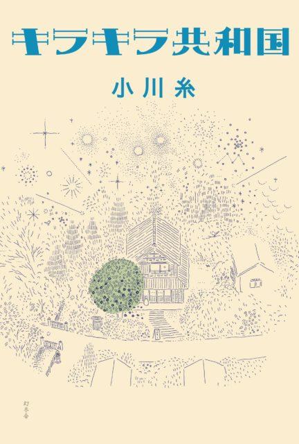 「本屋大賞2018」10位 小川糸さん『キラキラ共和国』