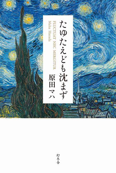 「本屋大賞2018」4位 原田マハさん『たゆたえども沈まず』