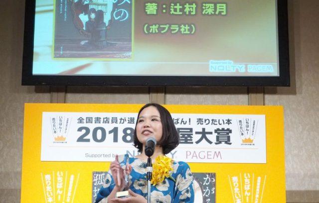 2018年本屋大賞受賞作『かがみの孤城』発表・授賞式 辻村深月さん